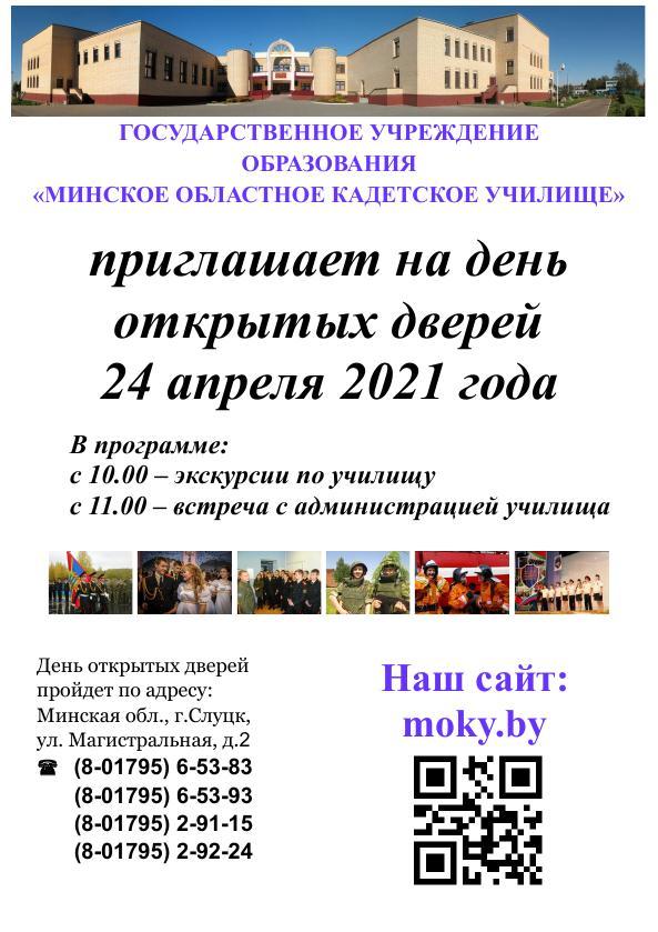 День открытых дверей 24_04_copy